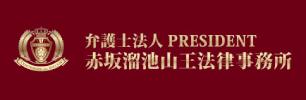 赤坂溜池山王法律事務所