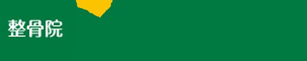 整骨院green roomグループ