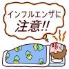 [塩釜院] インフルエンザの脅威