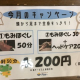 【一関院】6月のキャンペーン
