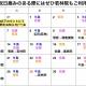 明日4/1より営業時間変更【仙台市青葉区 荒巻】