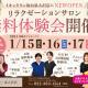 【仙台市太白区整骨院GreenRoom鈎取】新規店舗プレオープンのお知らせ!