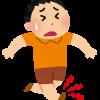 【宮城野区 福室院】ジャンプして着地した時の足首の捻挫